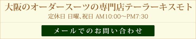 大阪のオーダースーツの専門店テーラーキスモトへのお問い合わせ