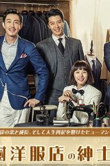 月桂樹洋服店の紳士たちを見ての画像